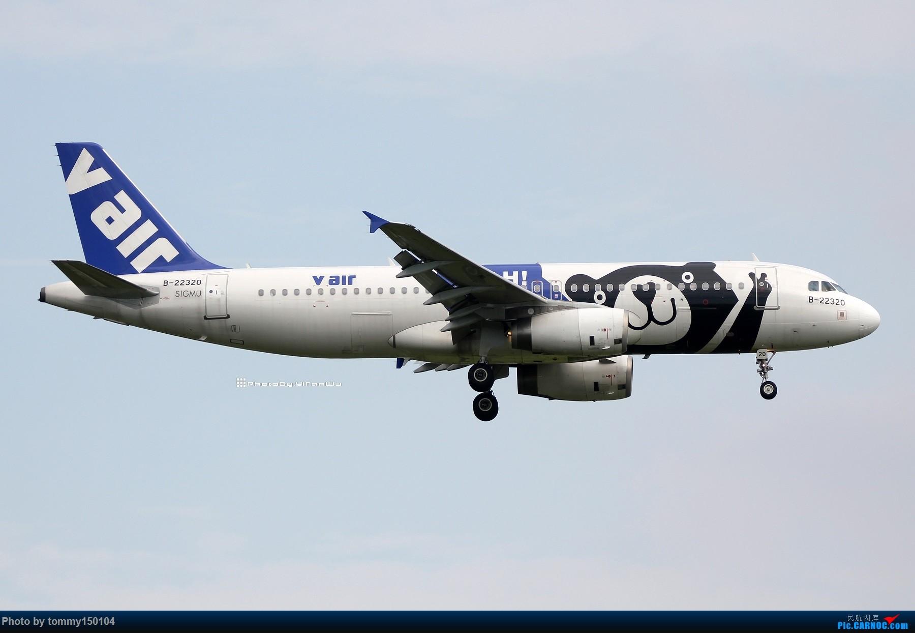 Re:[原创]【TPE】台北桃園降落一組!(找廣州或上海飛友帶路~) AIRBUS A320-200 B-22320 中国台北桃园国际机场
