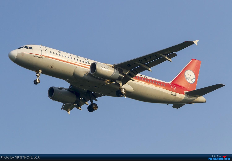 Re:[原创]【ZYTX】最近又来了不少好货(新加坡货航,美联航319,七月份新来的红土航空,还有几个今年还没拍到的。) AIRBUS A320-200 B-2373 中国沈阳桃仙国际机场