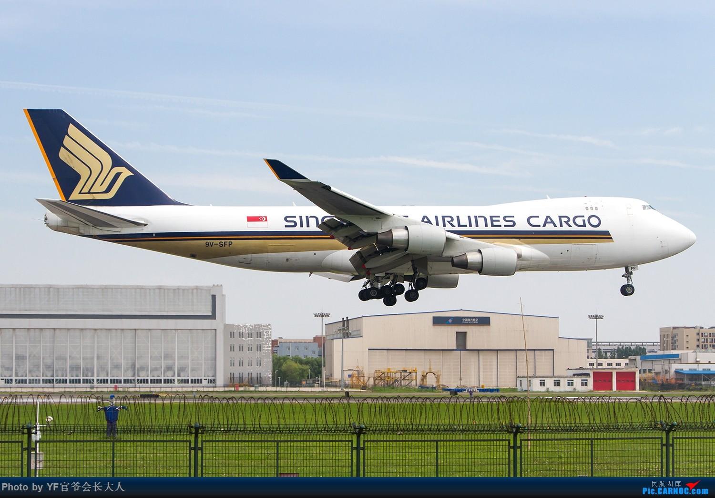Re:[原创]【ZYTX】最近又来了不少好货(新加坡货航,美联航319,七月份新来的红土航空,还有几个今年还没拍到的。) BOEING 747-400F 9V-SFP 中国沈阳桃仙国际机场