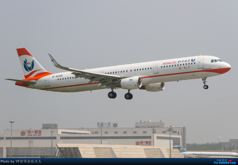 Re:[原创]【ZYTX】最近又来了不少好货(新加坡货航,美联航319,七月份新来的红土航空,还有几个今年还没拍到的。) AIRBUS A321-200 B-8285 中国沈阳桃仙国际机场