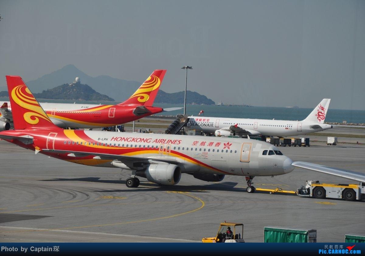 Re:[原创]重度拖延症之香港转机贴 AIRBUS A320-200 B-LPH 中国香港国际机场
