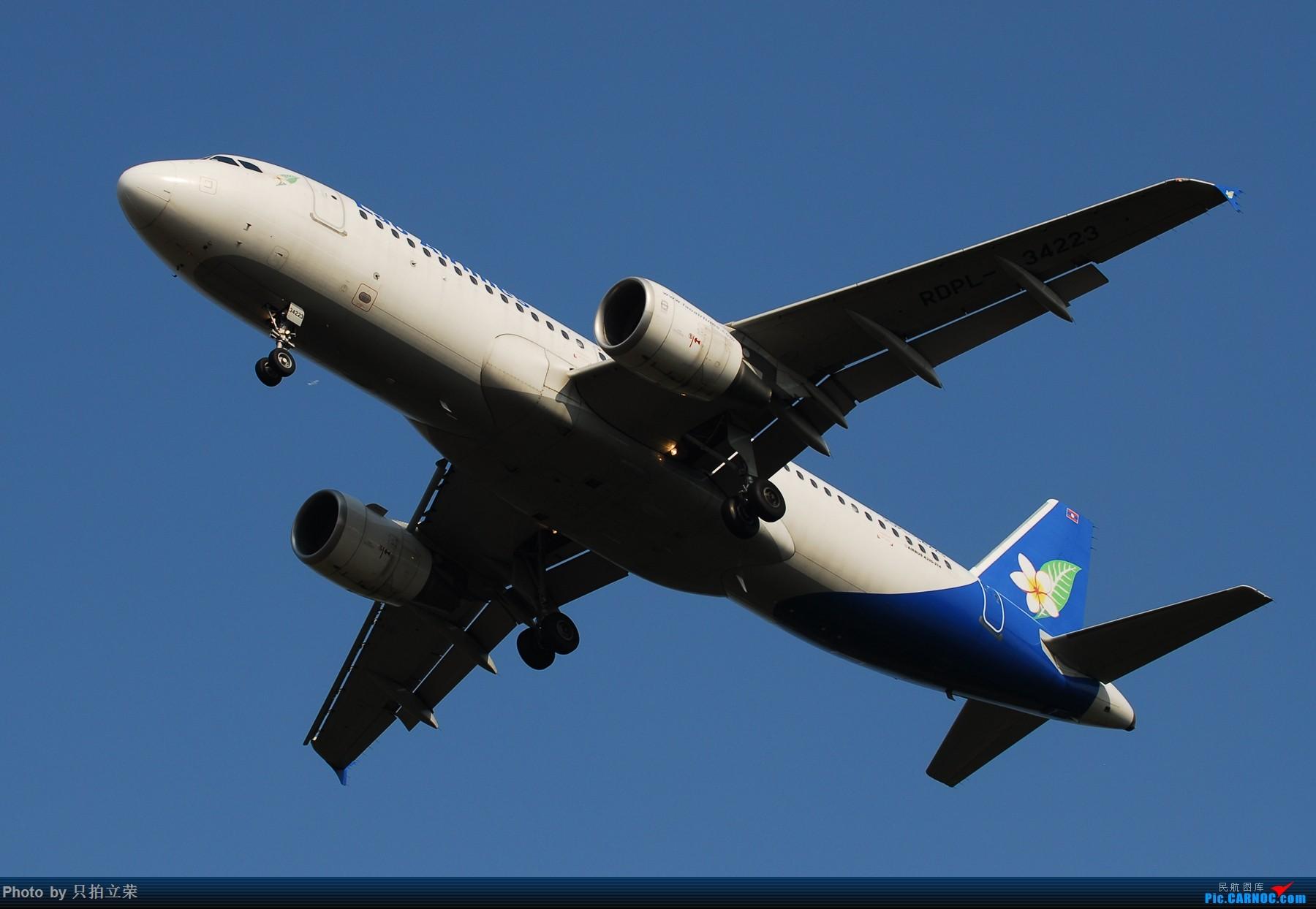 [原创]长沙黄花机场的稀奇货们 AIRBUS A320-200 RDPL-34223 中国长沙黄花国际机场