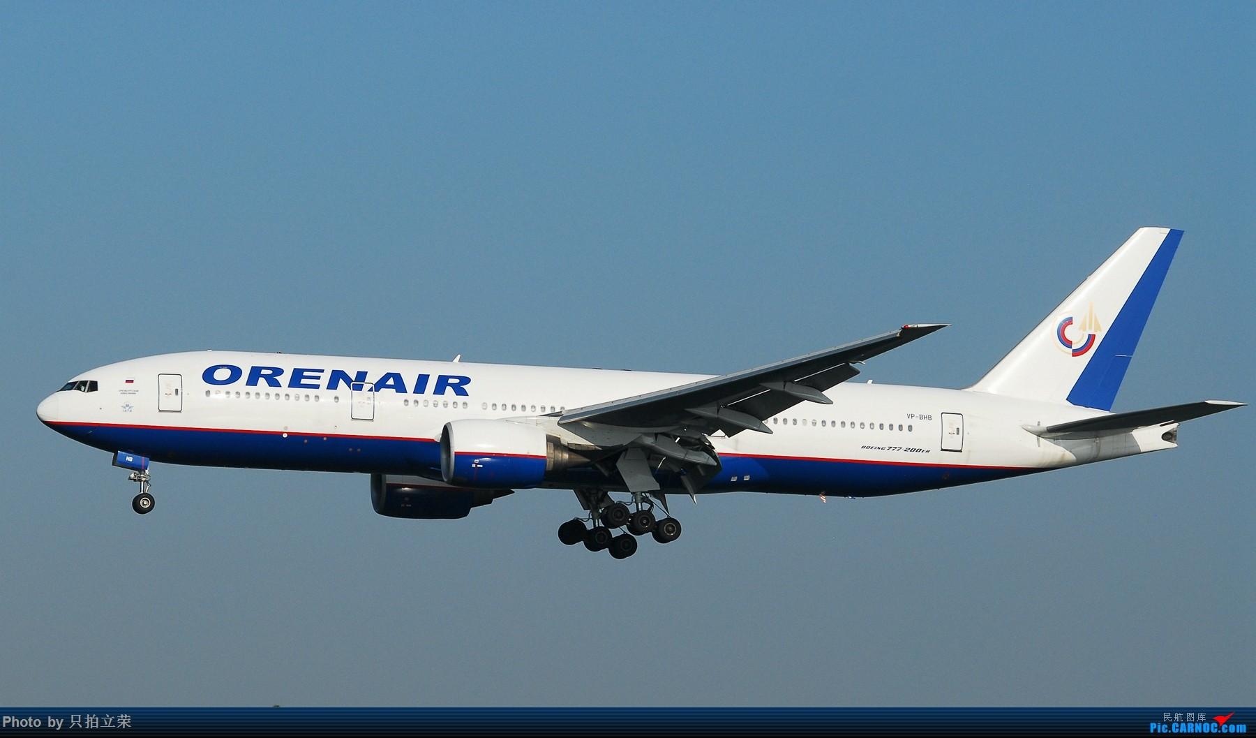 Re:[原创]长沙黄花机场的稀奇货们 BOEING 777-200ER VP-BHB 中国长沙黄花国际机场