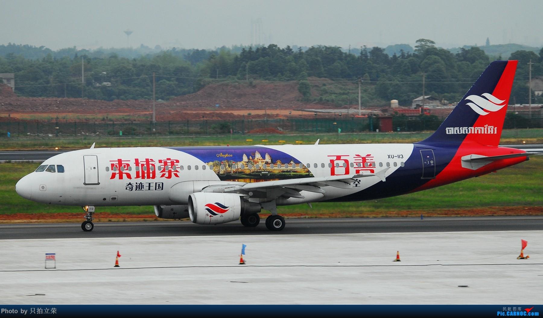 Re:[原创]长沙黄花机场的稀奇货们 AIRBUS A320  中国长沙黄花国际机场