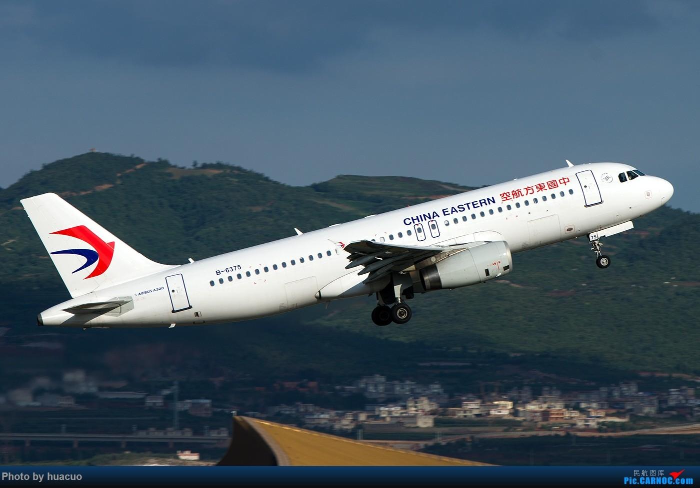 Re:[原创]【KMG】几架小飞机 AIRBUS A320-200 B-6375 中国昆明长水国际机场