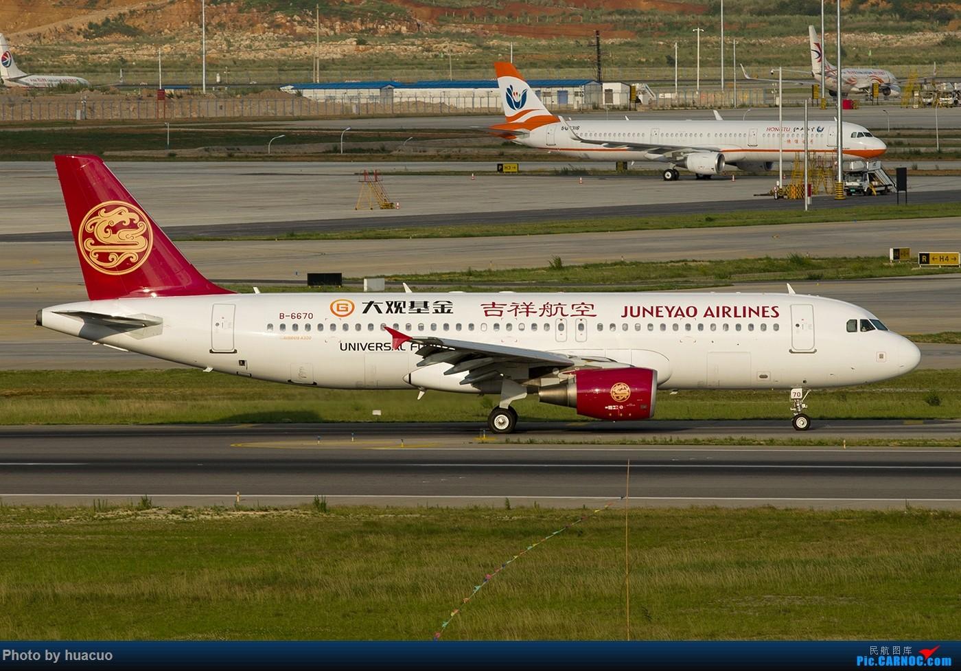 Re:[原创]【KMG】几架小飞机 AIRBUS A320-200 B-6670 中国昆明长水国际机场