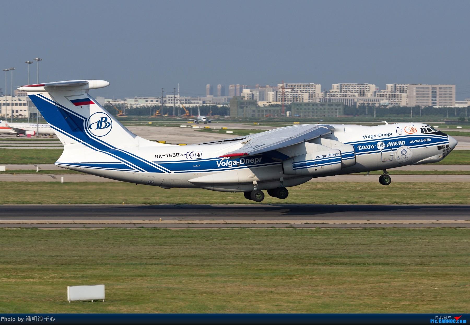Re:[原创]【TSN飞友会】腾讯彩绘 伊尔76 ILYUSHIN IL-76 RA-76503 中国天津滨海国际机场