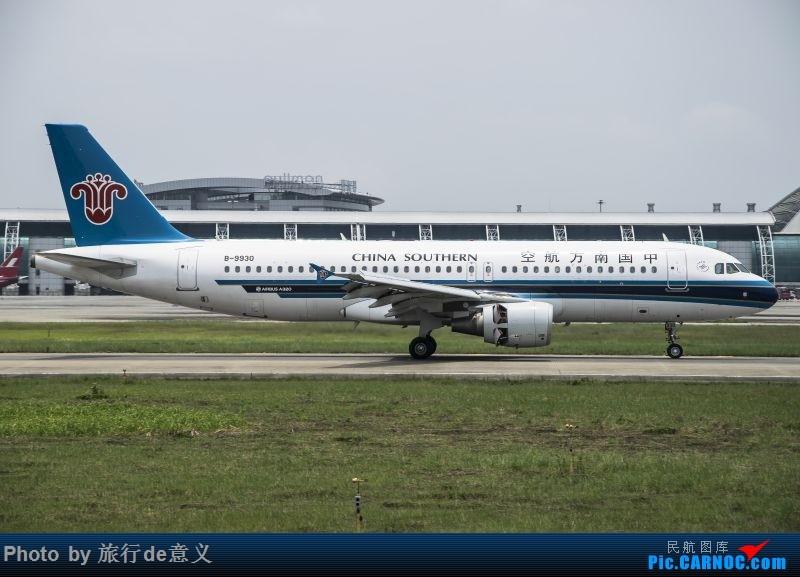 Re:[原创]继续7月10日拍机 AIRBUS A320-200 B-9930 中国广州白云国际机场