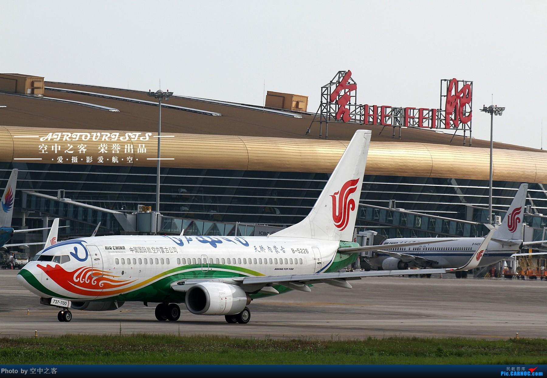 [原创][合肥飞友会·霸都打机队 空中之客出品]桥机场的新飞机和一如既往的电风扇(2) BOEING 737-700 B-5226 合肥新桥国际机场