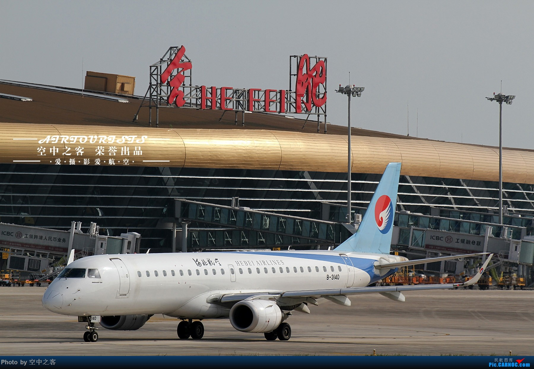 Re:[原创][合肥飞友会·霸都打机队 空中之客出品]桥机场的新飞机和一如既往的电风扇(2) EMBRAER E-190 B-3140 合肥新桥国际机场