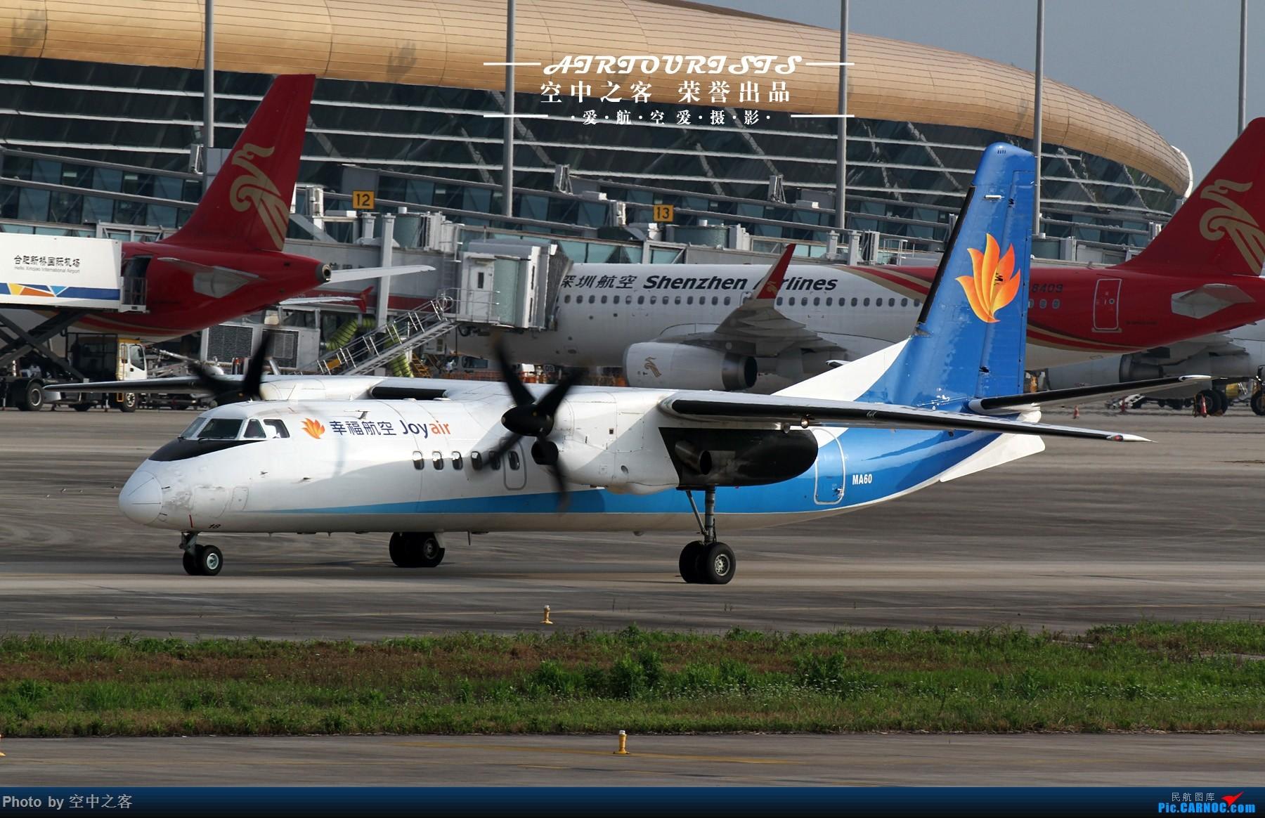 Re:[原创][合肥飞友会·霸都打机队 空中之客出品]桥机场的新飞机和一如既往的电风扇(2) XIAN AIRCRAFT MA 60 B-3718 合肥新桥国际机场