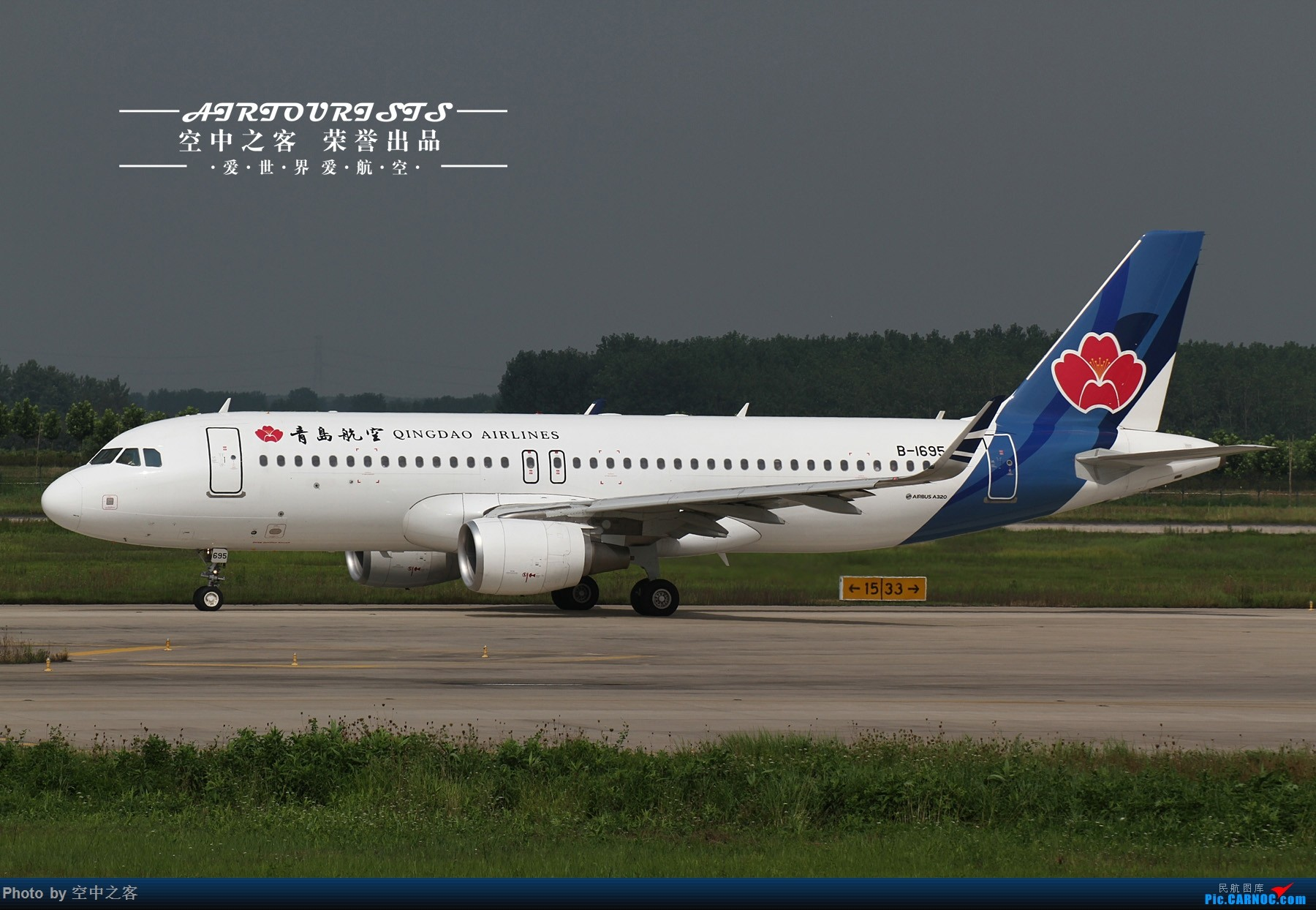 Re:[原创][合肥飞友会·霸都打机队 空中之客出品]桥机场的新飞机和一如既往的电风扇(2) AIRBUS A320-200 B-1695 合肥新桥国际机场