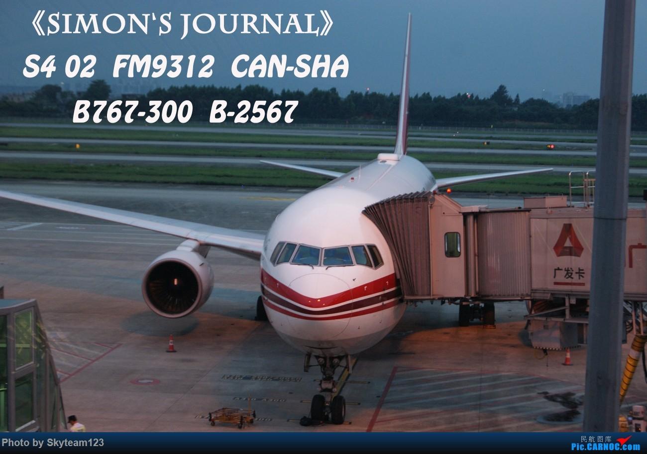 [原创]《Simon游记》第四季第二集 FM9312 CAN-SHA 18年机龄的新舱B767-300 时隔六年再次体验上航服务 上海地铁疯狂流窜+小游魔都