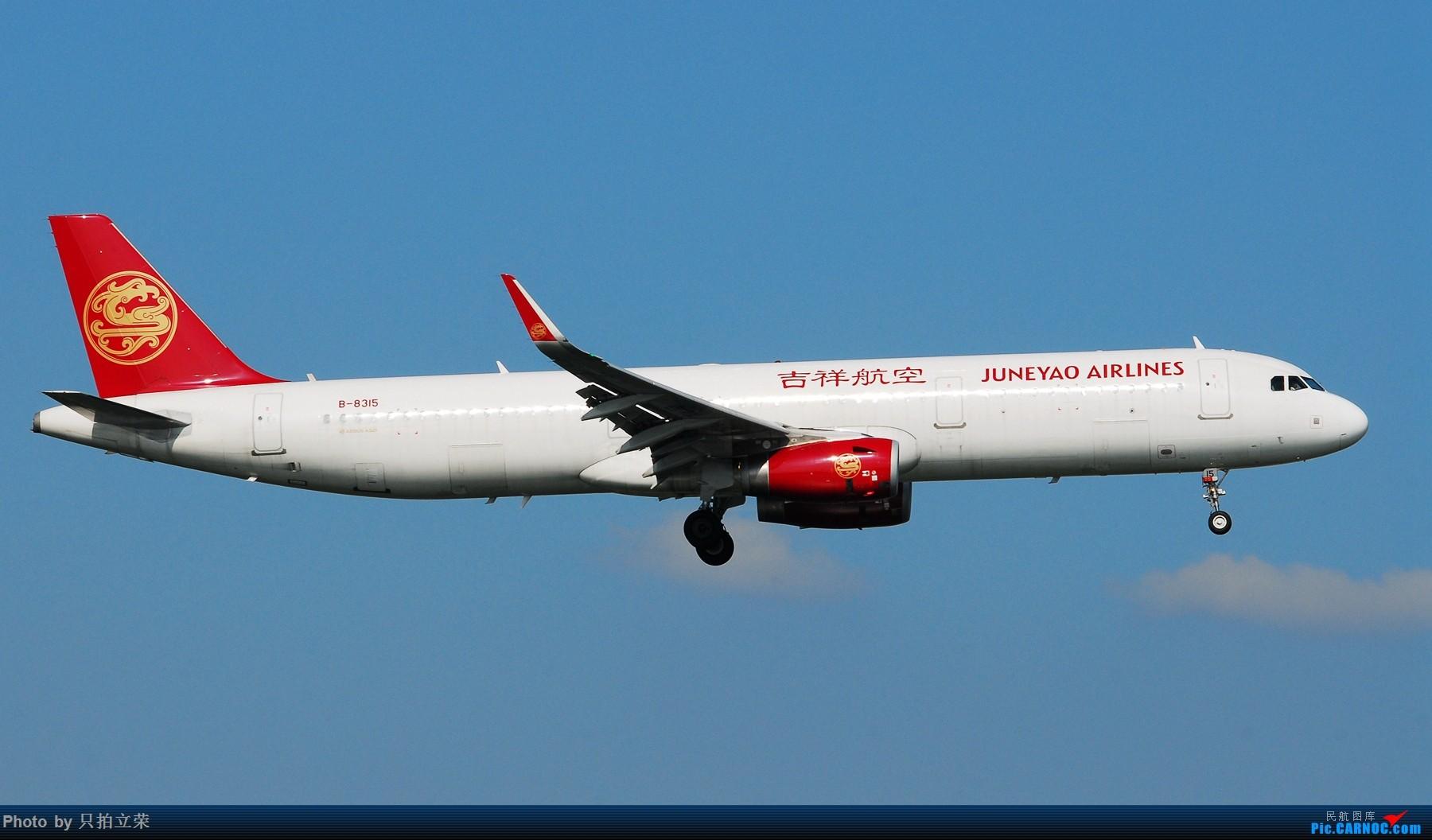 [原创]长沙黄花机场无意拍了好货,还有奶航傻傻分不清楚 AIRBUS A321-200 B-8315 中国长沙黄花国际机场