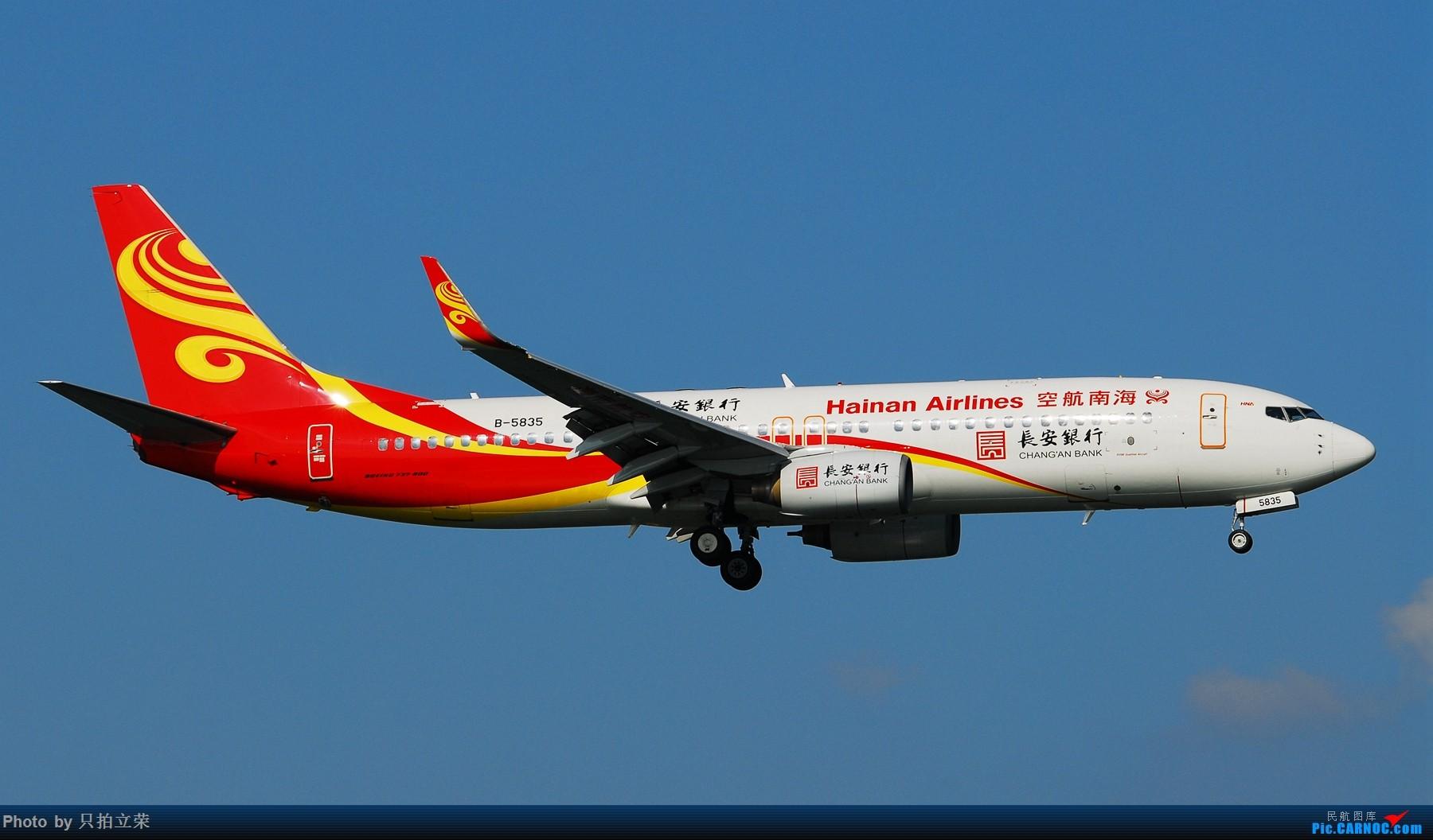 Re:[原创]长沙黄花机场无意拍了好货,还有奶航傻傻分不清楚 BOEING 737-800 B-5835 中国长沙黄花国际机场