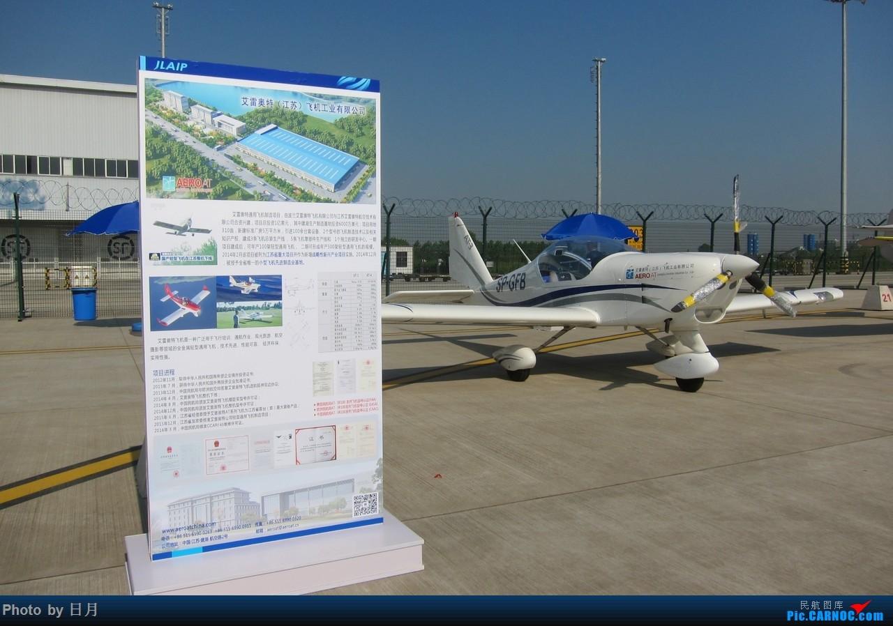 Re:游歷2016華東國際通用航空展覽會暨第二屆華東通用航空產業論壇