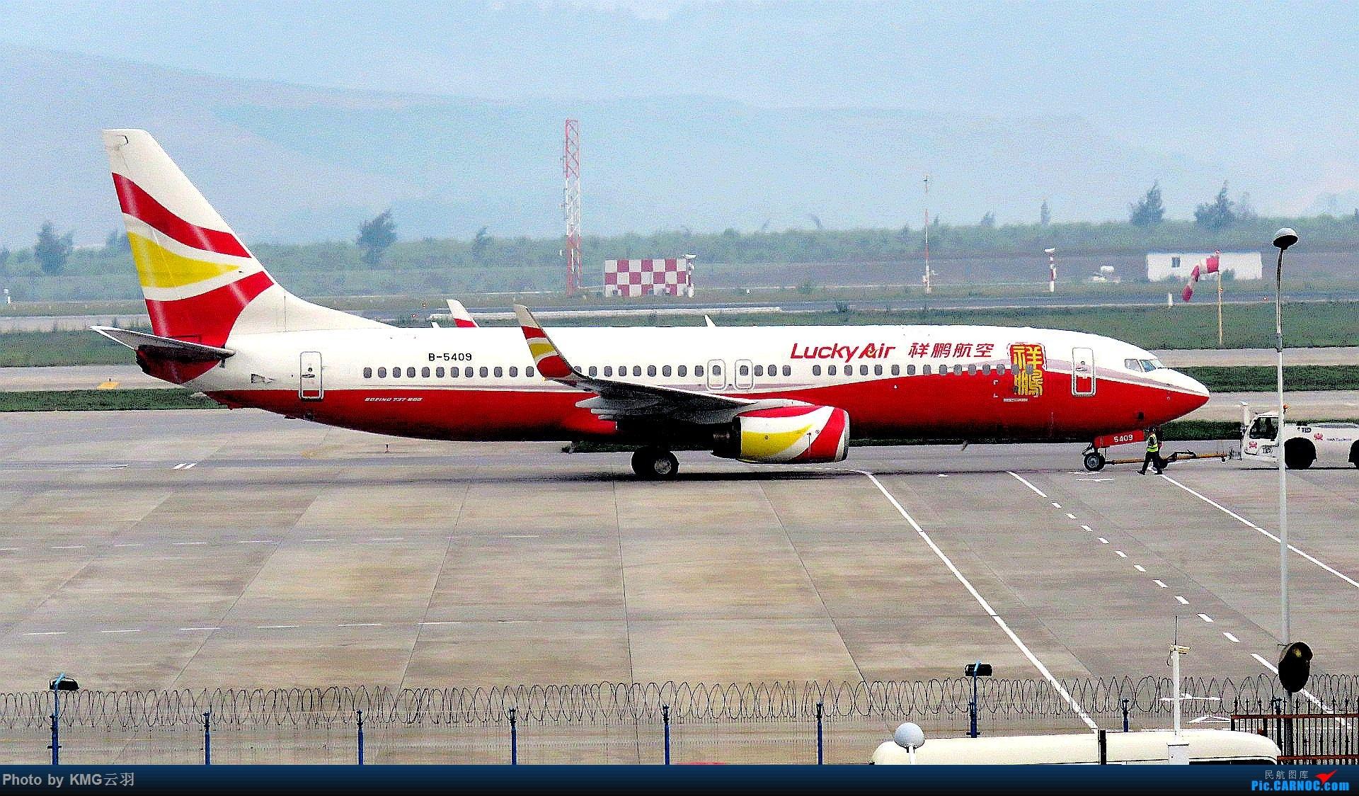 Re:[原创]KMG东跑随拍 BOEING 737-800 B-5409 中国昆明长水国际机场