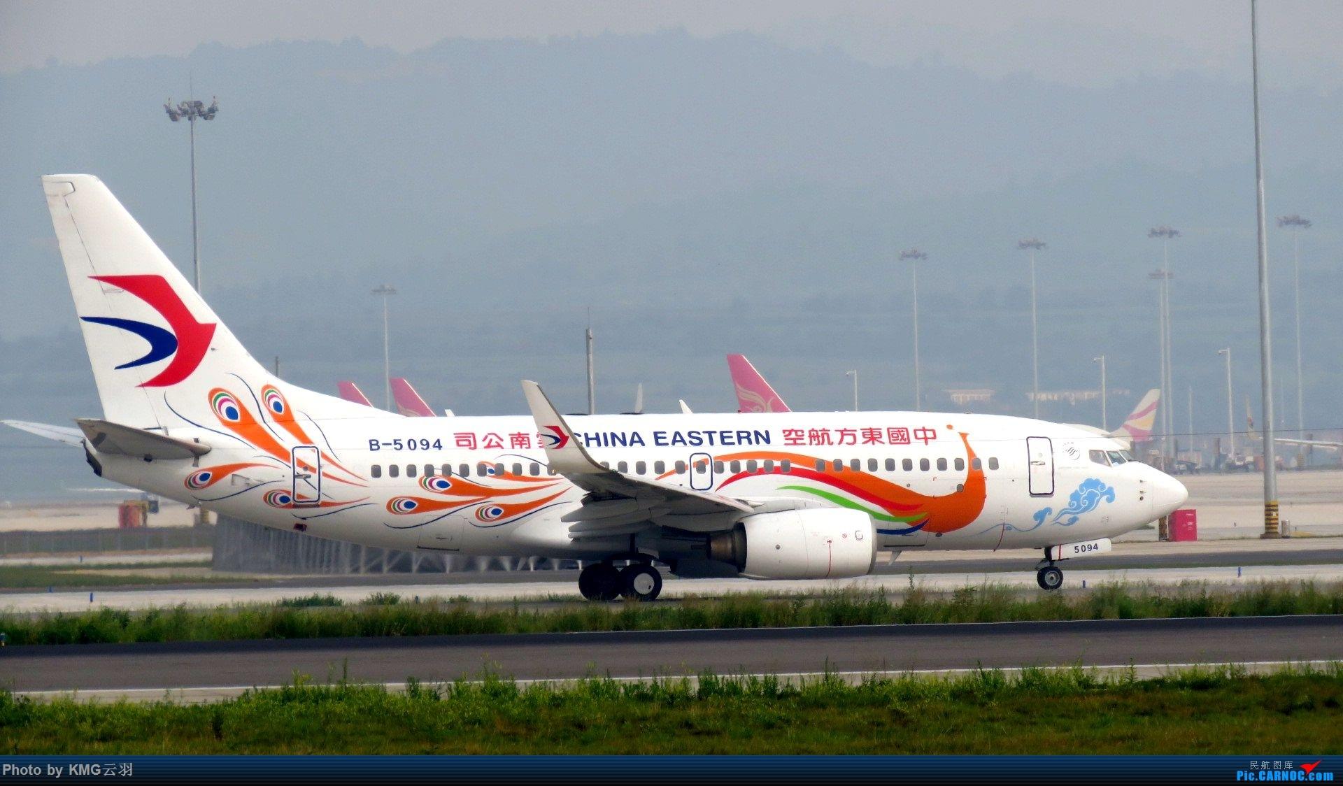 Re:[原创]KMG东跑随拍 BOEING 737-700 B-5094 中国昆明长水国际机场