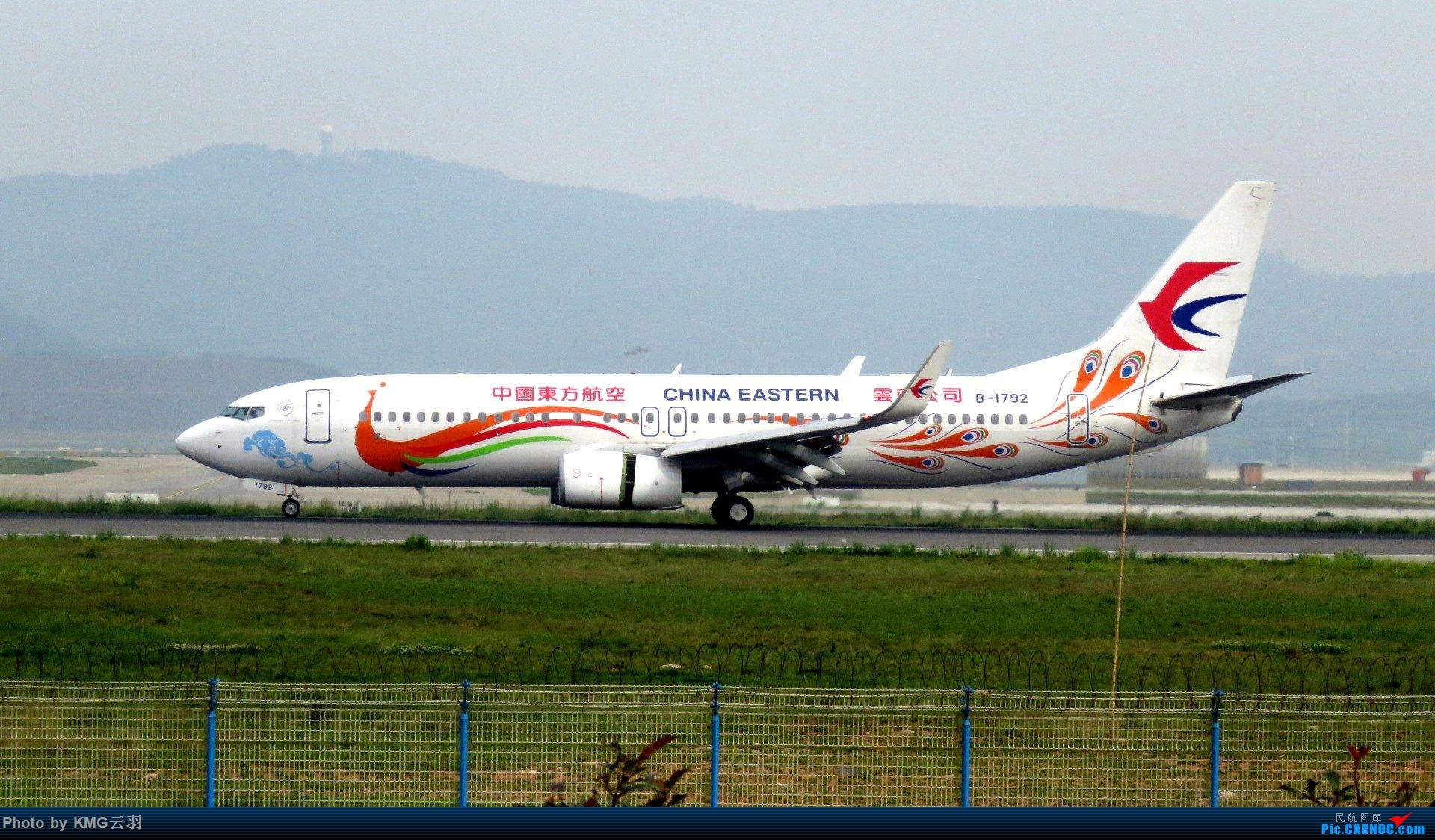 Re:[原创]KMG东跑随拍 BOEING 737-800 B-1792 中国昆明长水国际机场