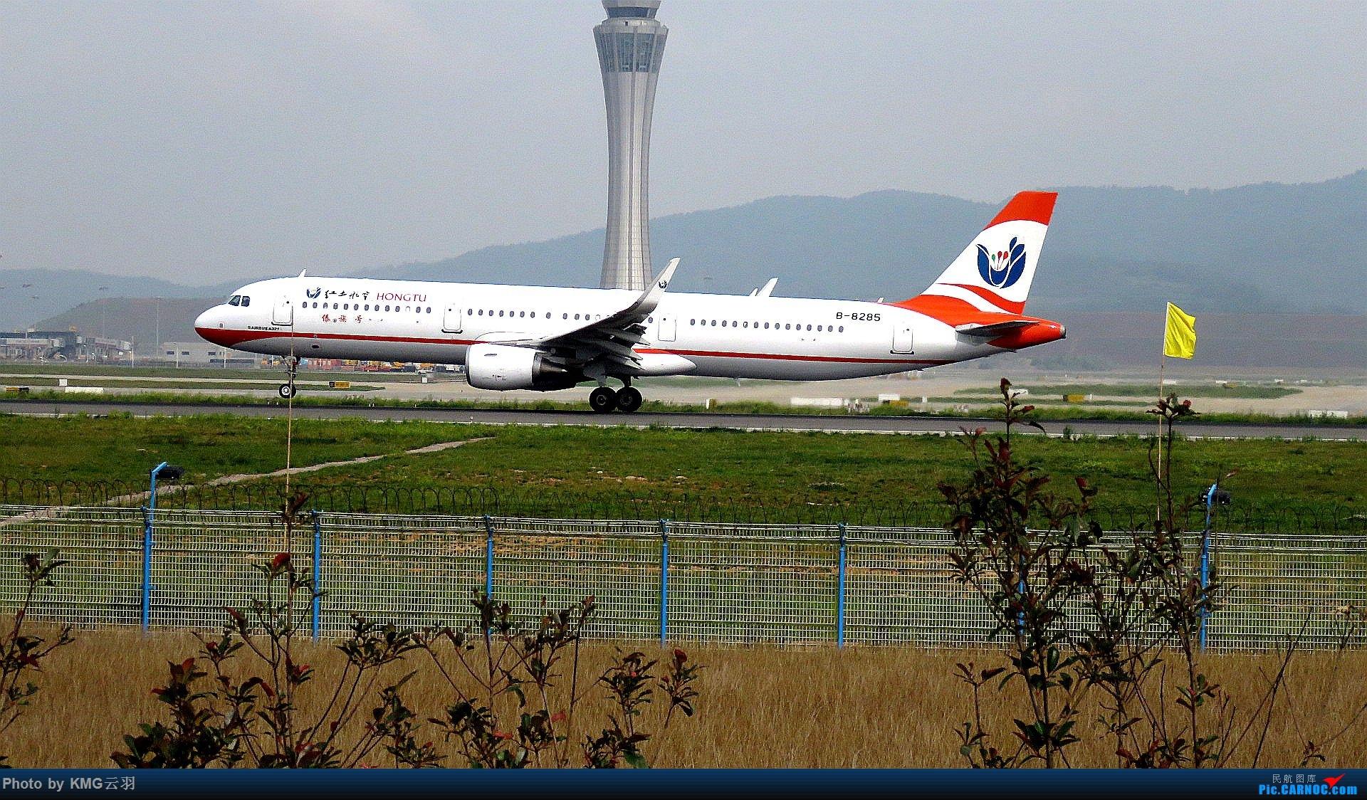 Re:[原创]KMG东跑随拍 AIRBUS A321-200 B-8285 中国昆明长水国际机场