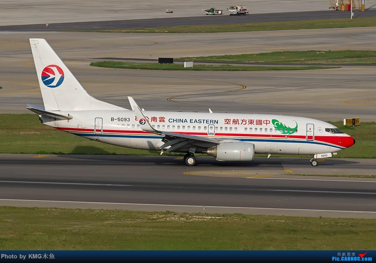 Re:[原创]【昆明长水国际机场-KMG木鱼拍机】昆明机场主力机型出境 BOEING 737-700 B-5093 中国昆明长水国际机场