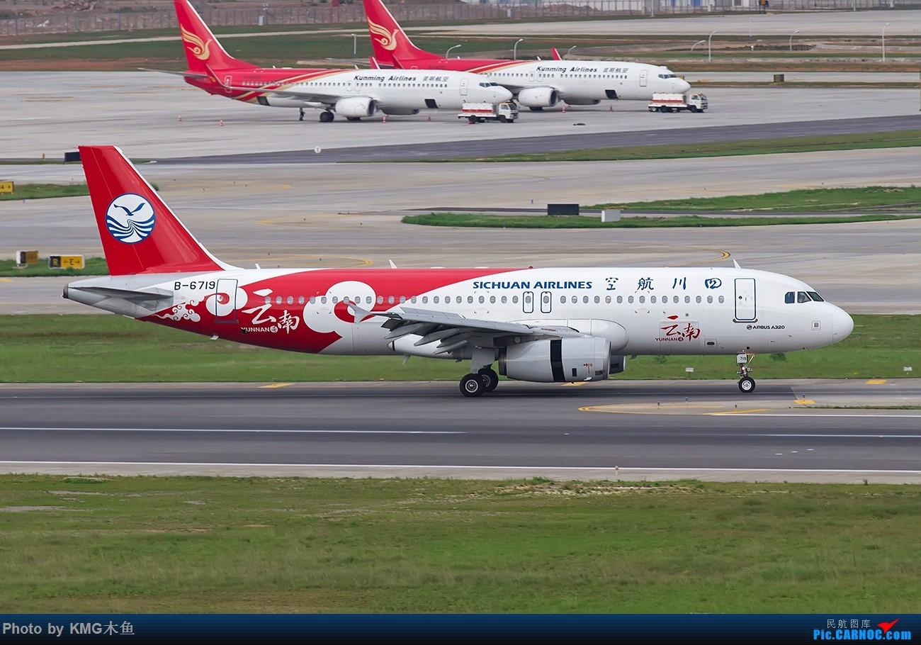 Re:[原创]【昆明长水国际机场-KMG木鱼拍机】昆明机场主力机型出境 AIRBUS A320-200 B-6719 中国昆明长水国际机场