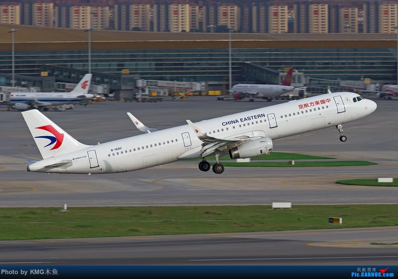 Re:[原创]【昆明长水国际机场-KMG木鱼拍机】昆明机场主力机型出境 AIRBUS A321-200 B-1680 中国昆明长水国际机场