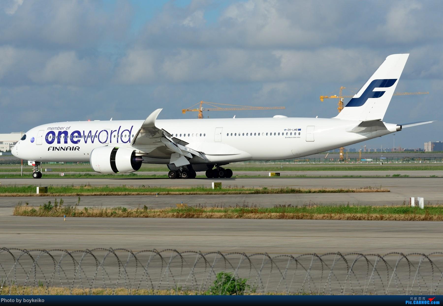 """Re:[原创]【PVG】芬兰航空 A350-900 OH-LWB """"oneworld""""涂装 AIRBUS A350-900 OH-LWB 中国上海浦东国际机场"""