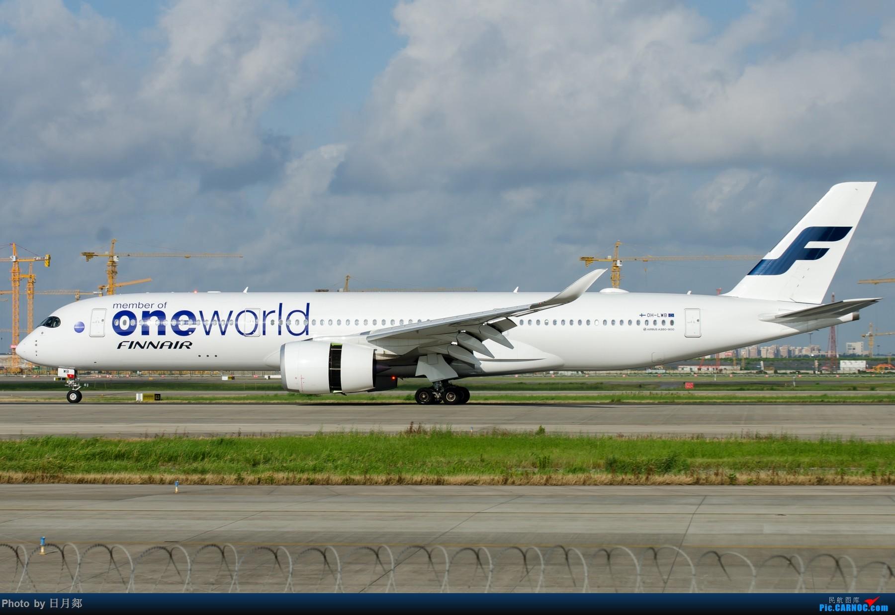 Re:[原创]一年起的最早的一次,PVG撒欢! AIRBUS A350-900 OH-LWB 中国上海浦东国际机场