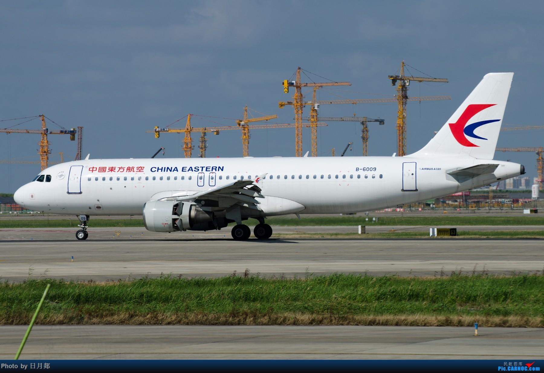 Re:[原创]一年起的最早的一次,PVG撒欢! AIRBUS A320-200 B-6009 中国上海浦东国际机场