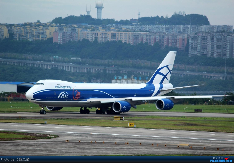 CKG拍机(就是喜欢拍机机) BOEING 747-8IF  重庆江北国际机场