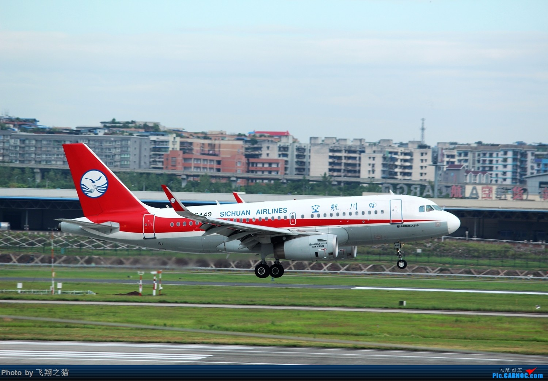 Re:[原创]CKG拍机(就是喜欢拍机机) AIRBUS A319 B-6449 重庆江北国际机场