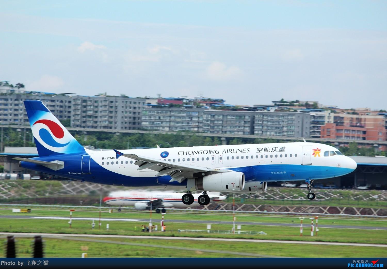 Re:[原创]CKG拍机(就是喜欢拍机机) AIRBUS A320-200 B-2345 重庆江北国际机场