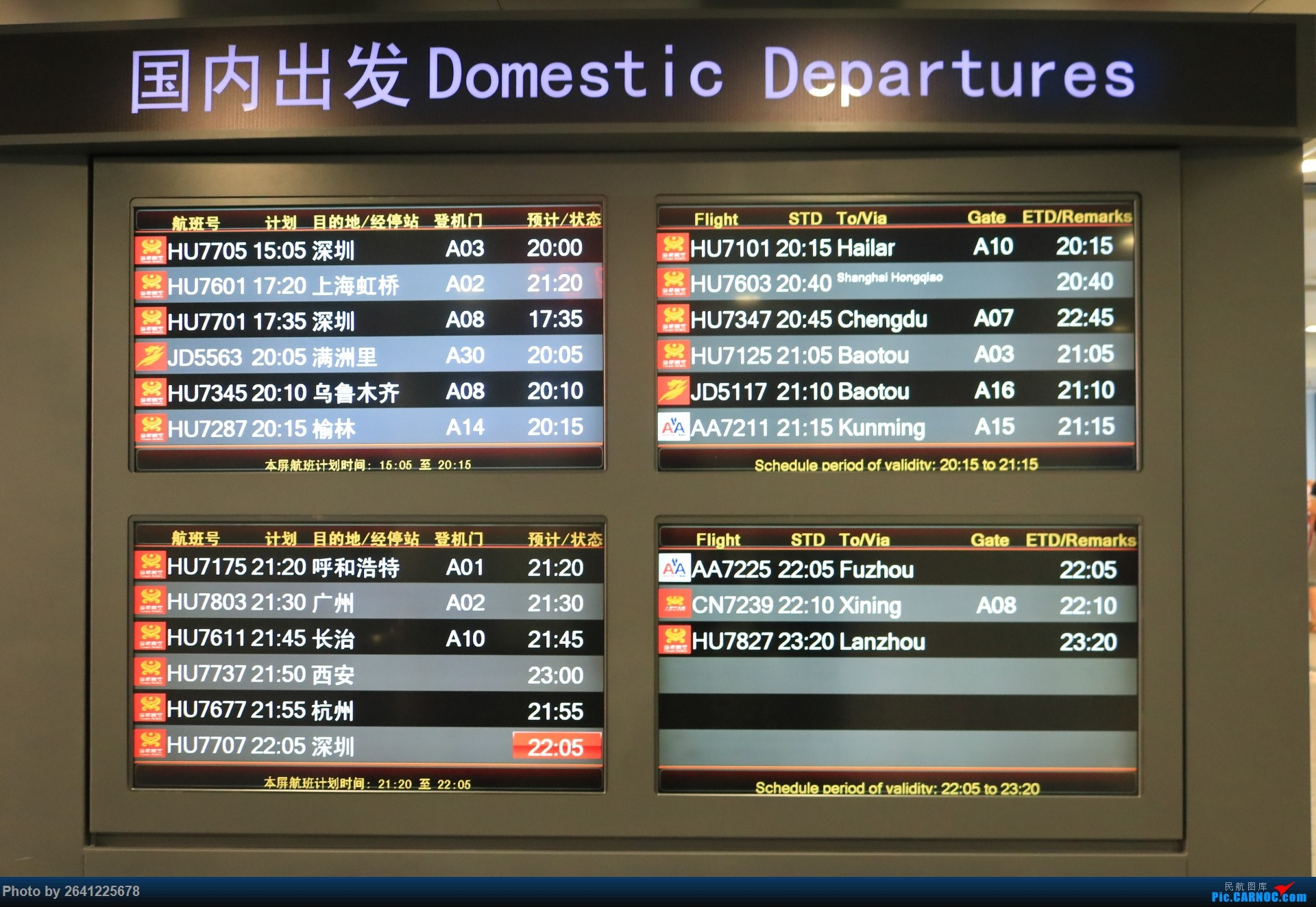 Re:[原创]【小周游记第3集】草原茫茫天地间,洁白的蒙古包散落在河边——内蒙古5天4飞半自由行(宽体与支线客机初体验)有flight log和驾驶舱哦