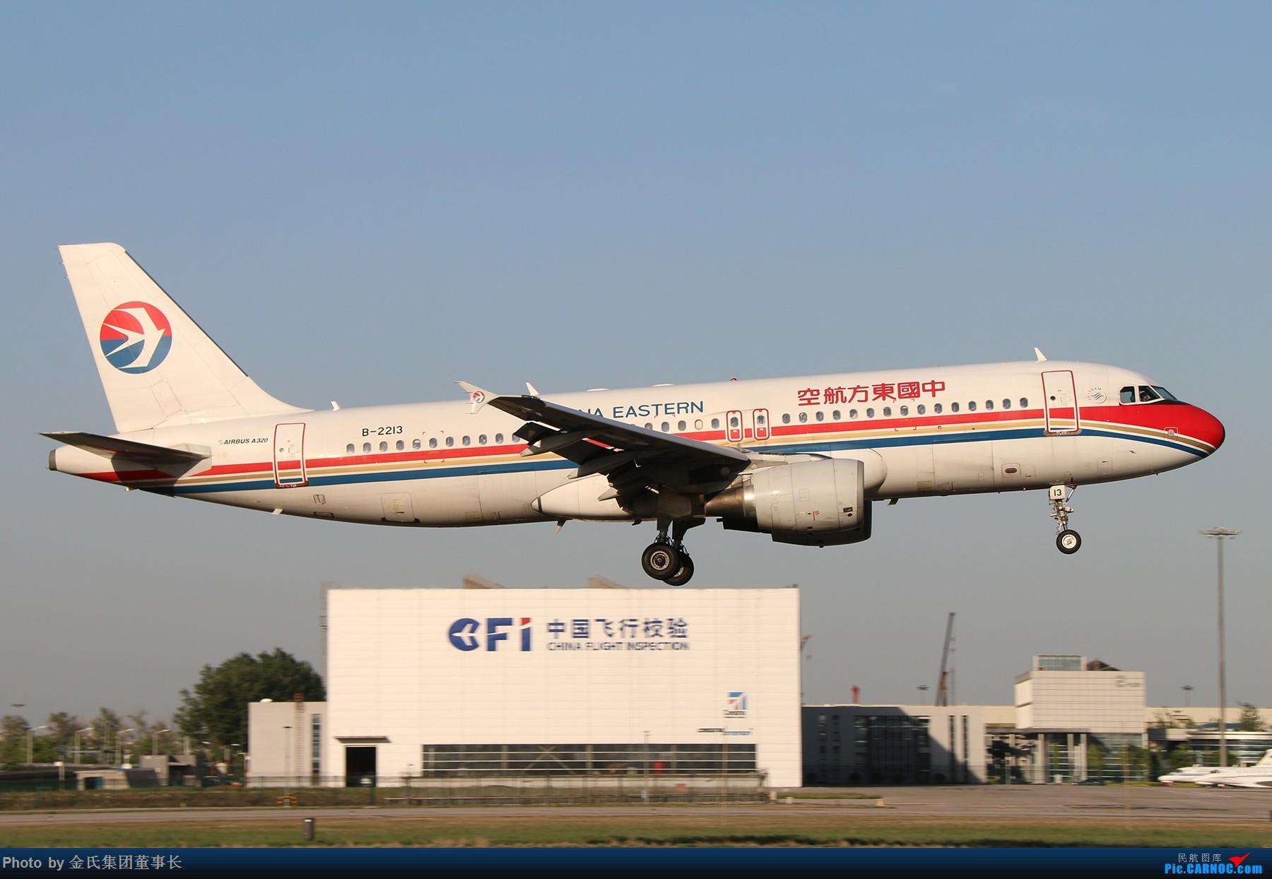 Re:[原创]【董事长】PEK-东航-汇总 AIRBUS A320-200 B-2213 中国北京首都国际机场