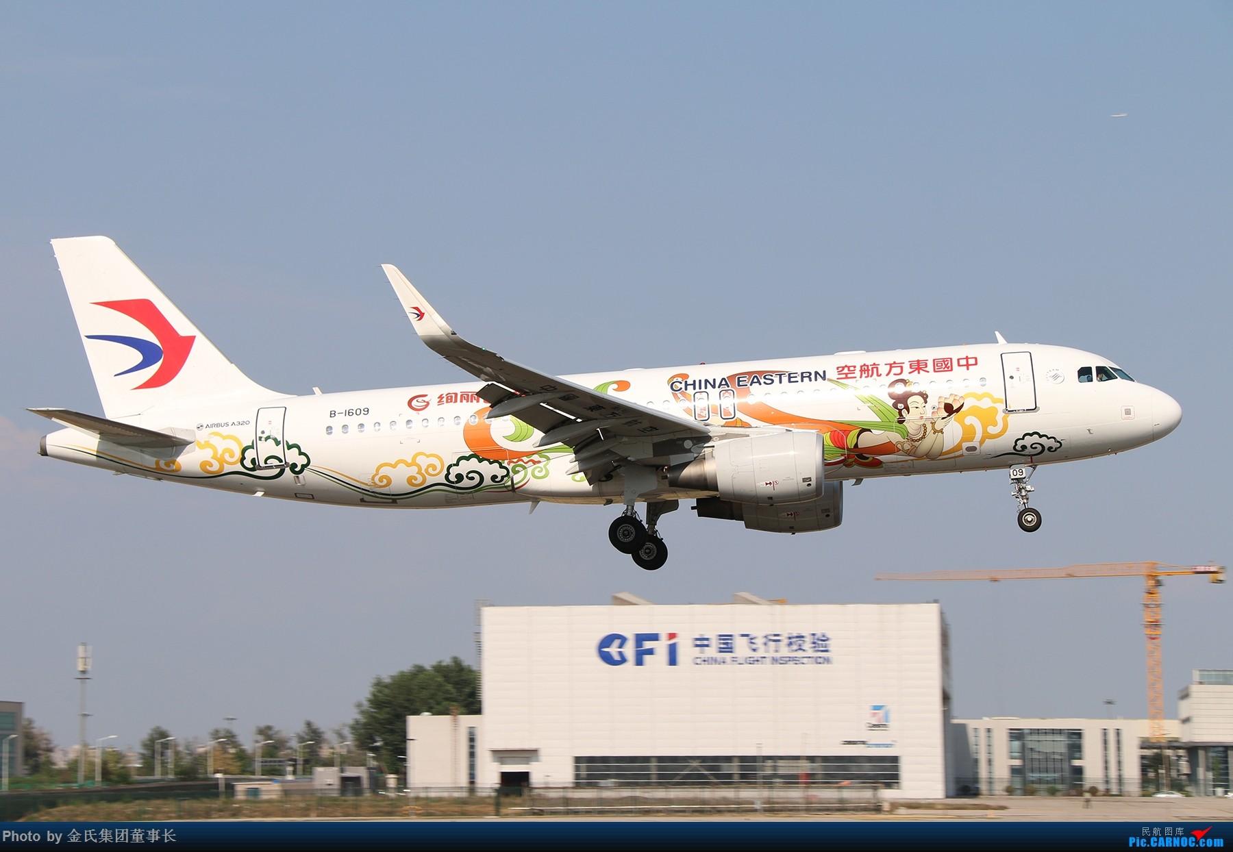 Re:[原创]【董事长】PEK-东航-汇总 AIRBUS A320-200 B-1609 中国北京首都国际机场