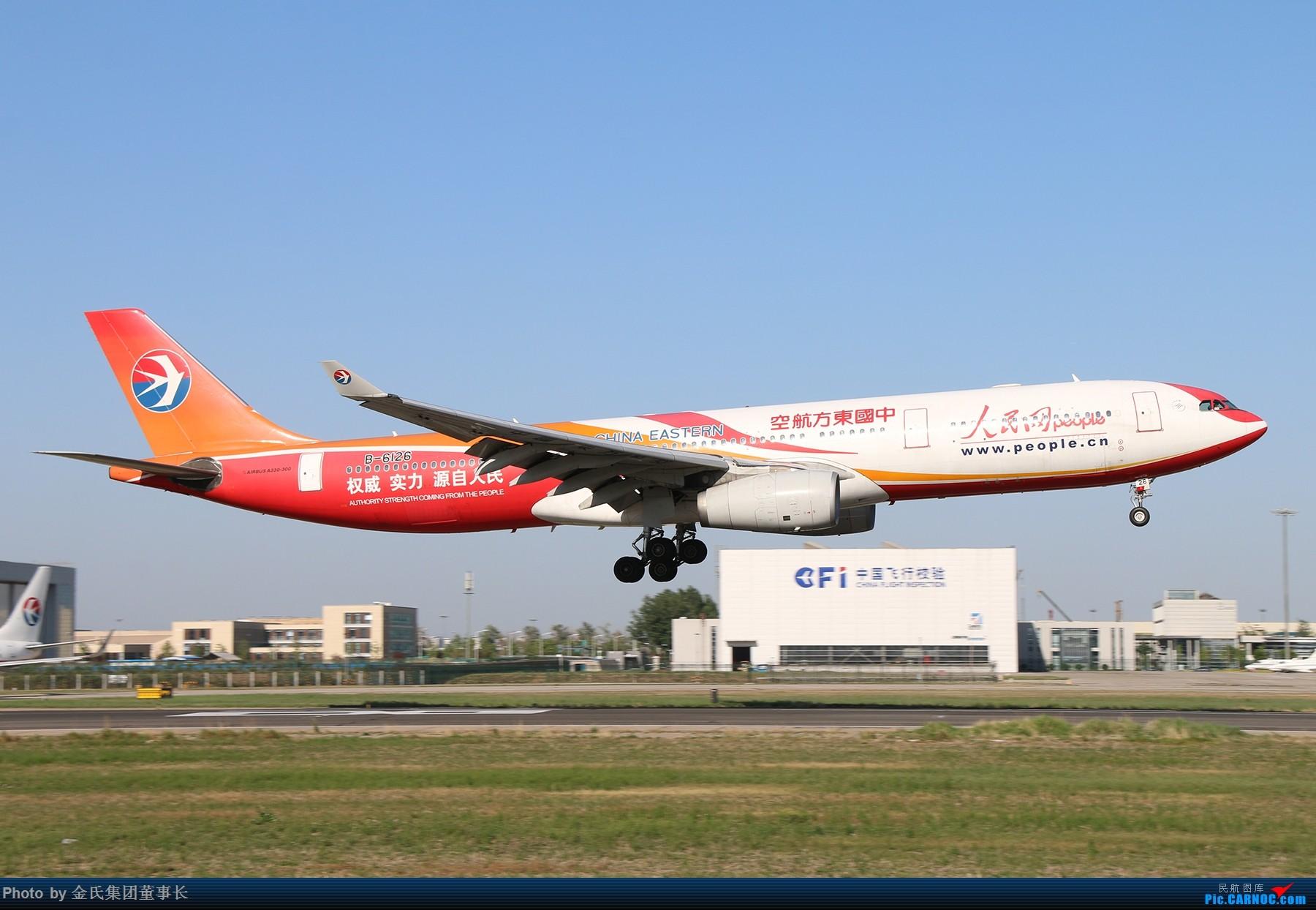 Re:[原创]【董事长】PEK-东航-汇总 AIRBUS A330-300 B-6126 中国北京首都国际机场