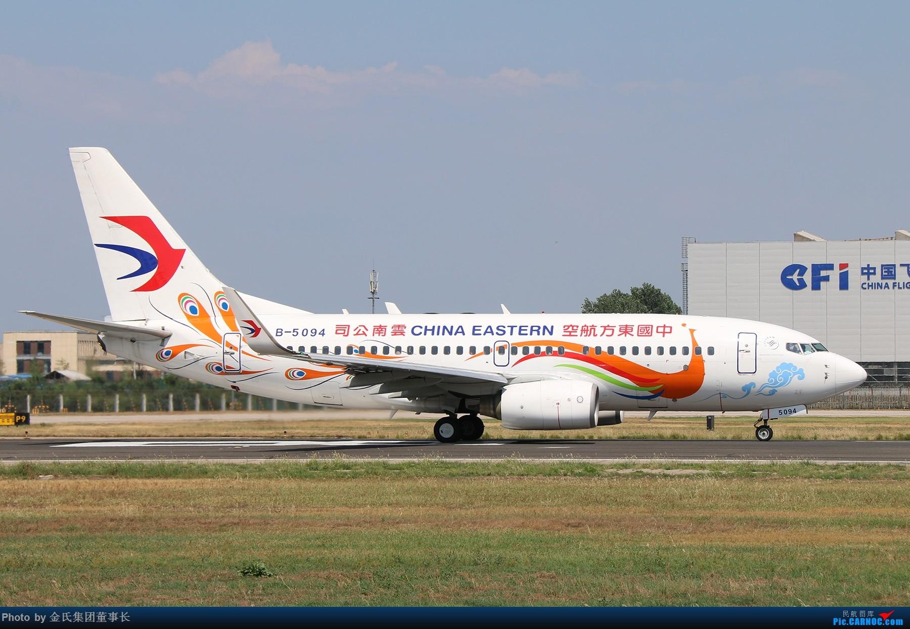 Re:[原创]【董事长】PEK-东航-汇总 BOEING 737-700 B-5094 中国北京首都国际机场
