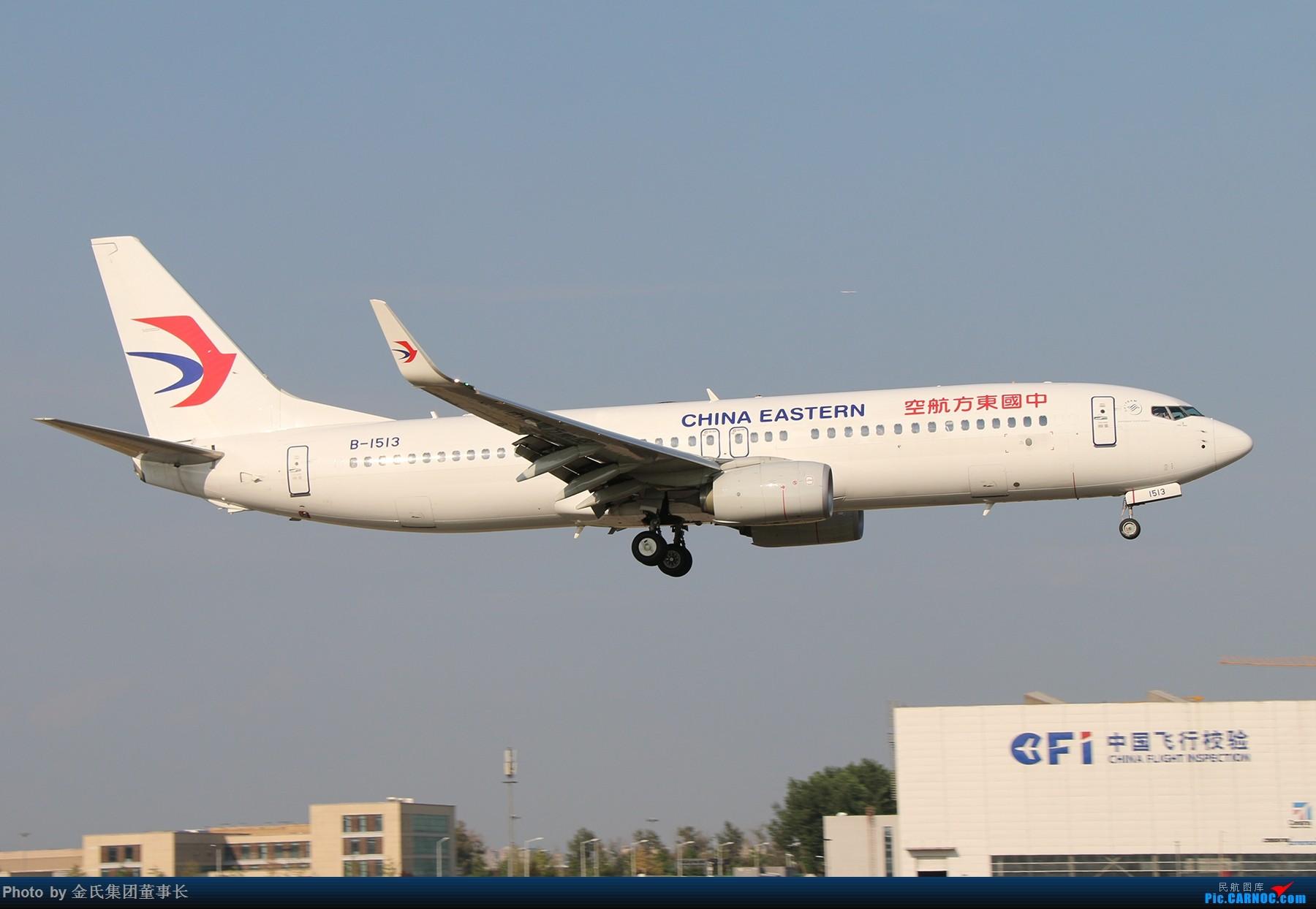 Re:[原创]【董事长】PEK-东航-汇总 BOEING 737-800 B-1513 中国北京首都国际机场