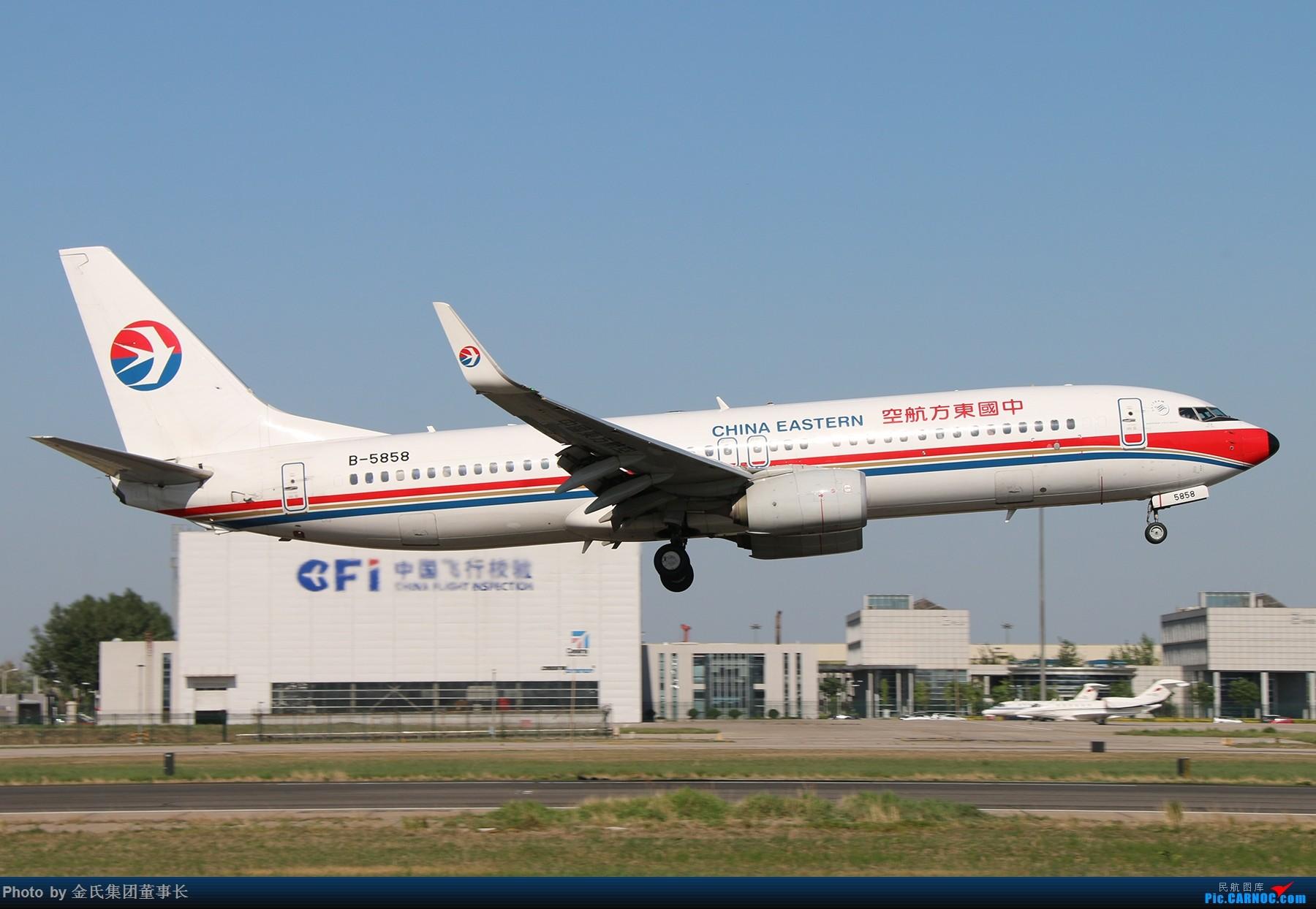 Re:[原创]【董事长】PEK-东航-汇总 BOEING 737-800 B-5858 中国北京首都国际机场