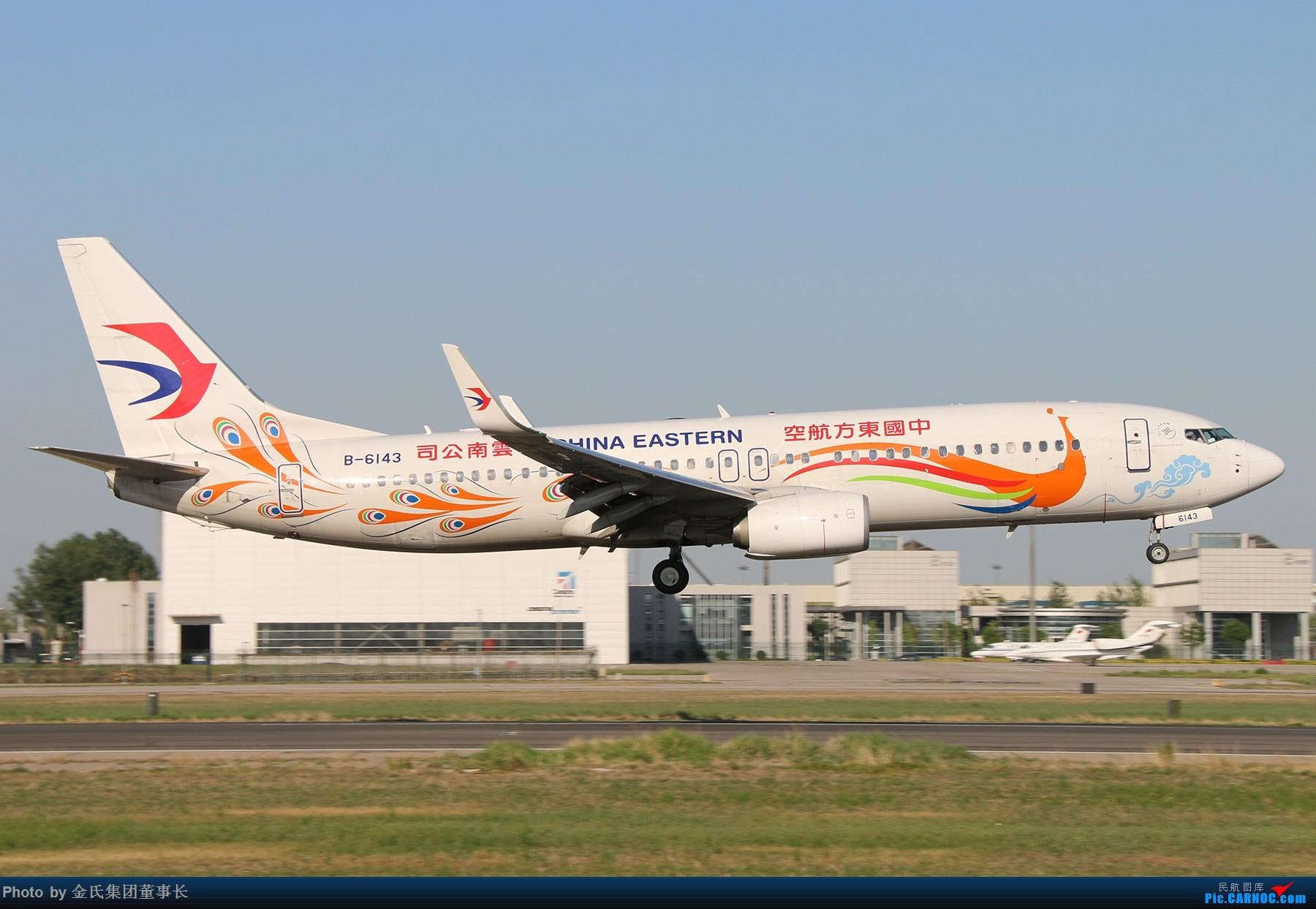 Re:[原创]【董事长】PEK-东航-汇总 BOEING 737-800 B-6143 中国北京首都国际机场