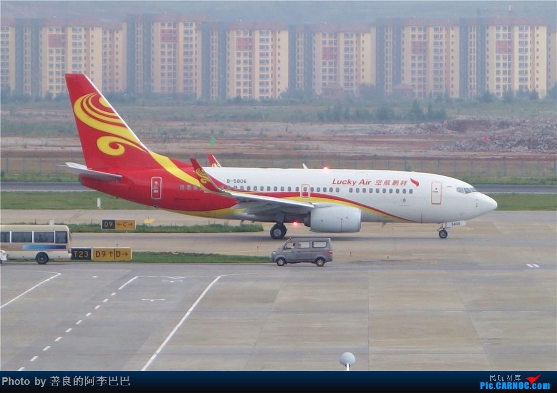 Re:[原创]昆明大雨航站楼看飞机 BOEING 737-700 B-5806 中国昆明长水国际机场