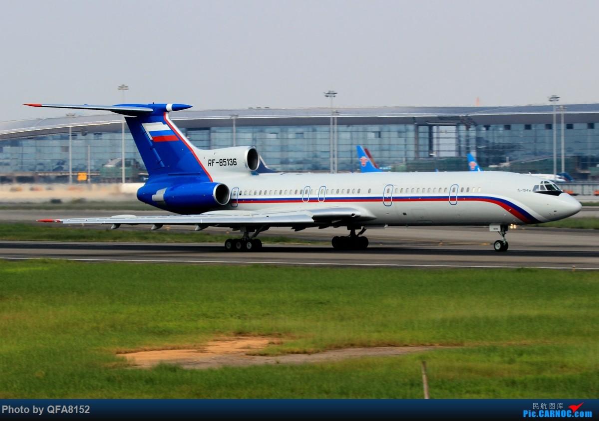 [原创]炒冷饭 TUPOLEV TU-154M RF-85136 中国广州白云国际机场