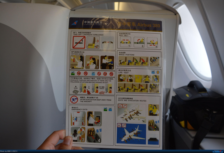 Re:[原创]迟到帖--空铁联运,空客380商务舱初体验