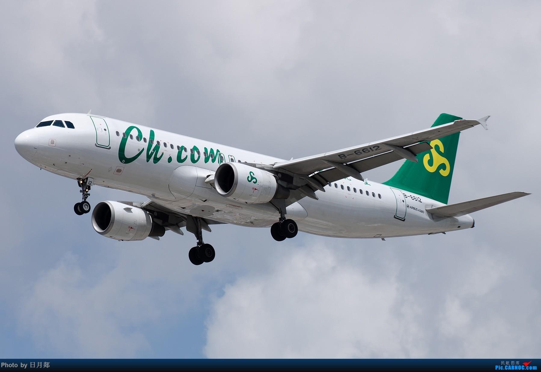 Re:[原创]【SHA拍机*1800大图】图要抓紧发,不然就要炒冷饭,大头镇贴 AIRBUS A320-200 B-6612 中国上海虹桥国际机场
