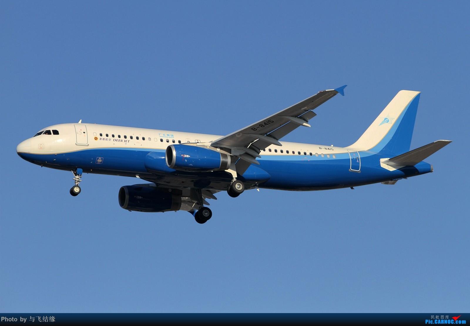 "Re:[原创]山东航空最新波音737-800彩绘机""好客山东—景芝号""及其其它的一些一些! AIRBUS A320-200 B-8415 中国北京首都国际机场"