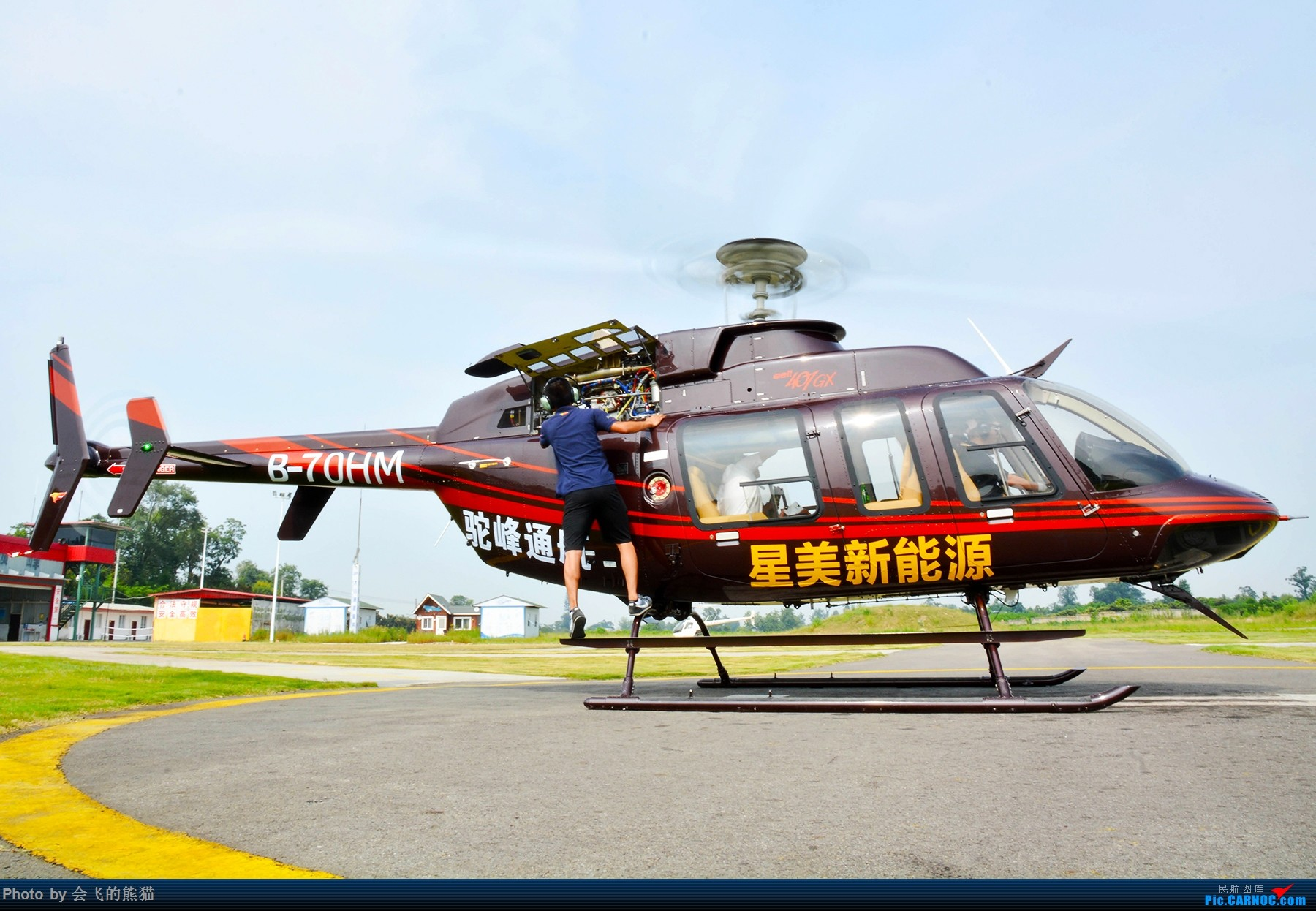 Re:[原创]十年 BELL 407GX B-70HM 驼峰洛带机场