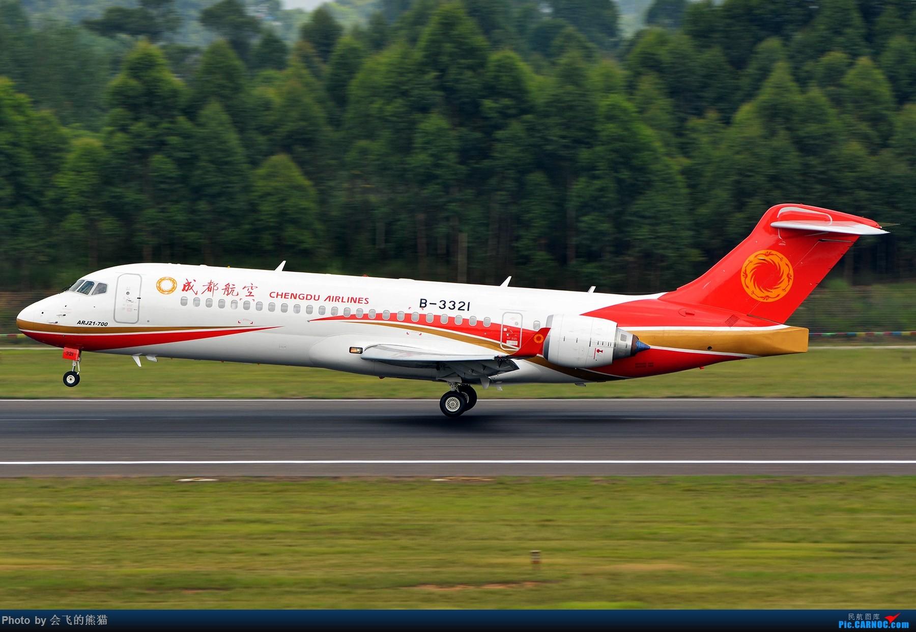 Re:[原创]十年 COMAC ARJ21-700 B-3321 中国成都双流国际机场