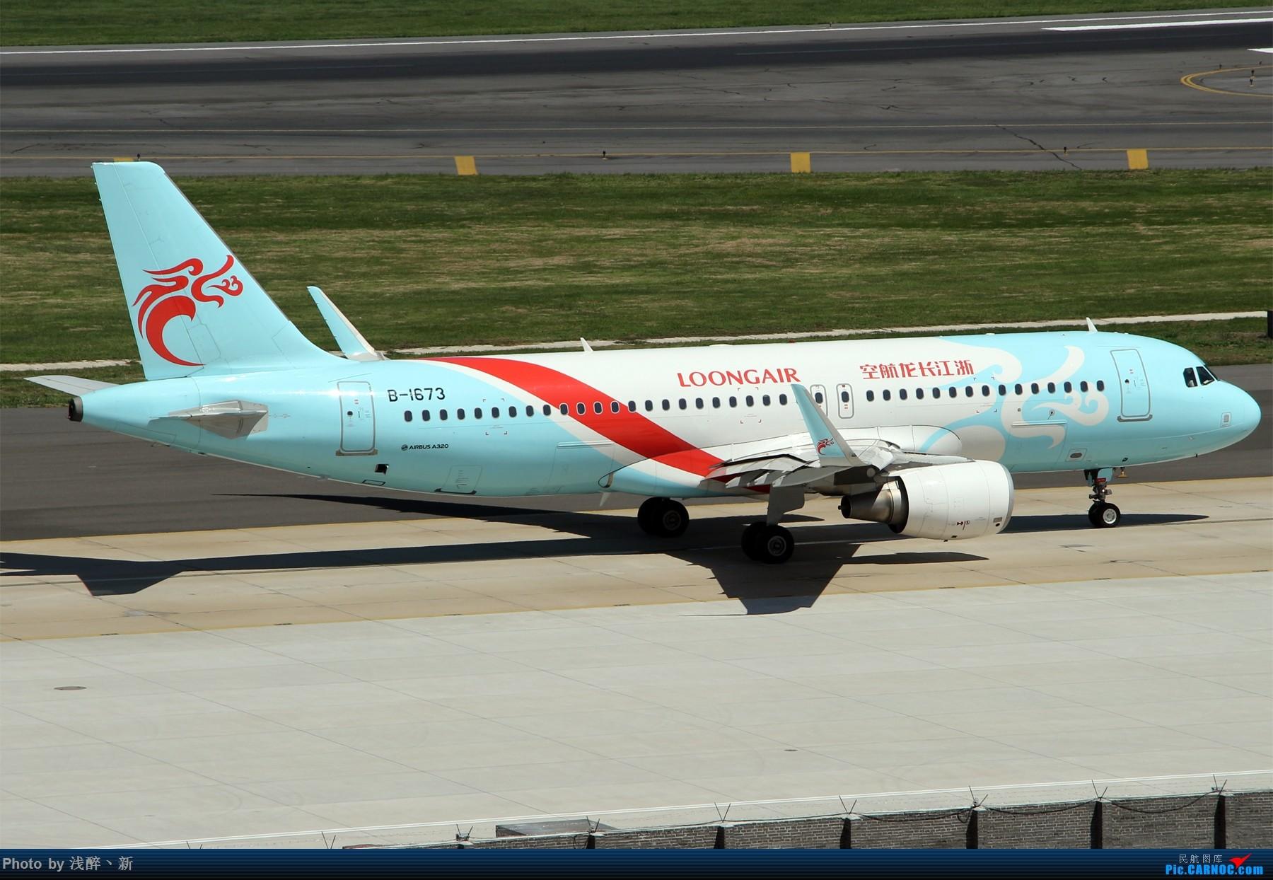 [原创]DLC 8.26 日常[补] AIRBUS A320-200 B-1673 中国大连国际机场