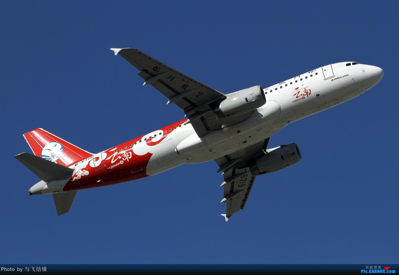 """[原创]四川航空Airbus A320-200""""云南""""号彩绘机起飞姿态四连拍! AIRBUS A320-200 B-6719 中国北京首都国际机场"""